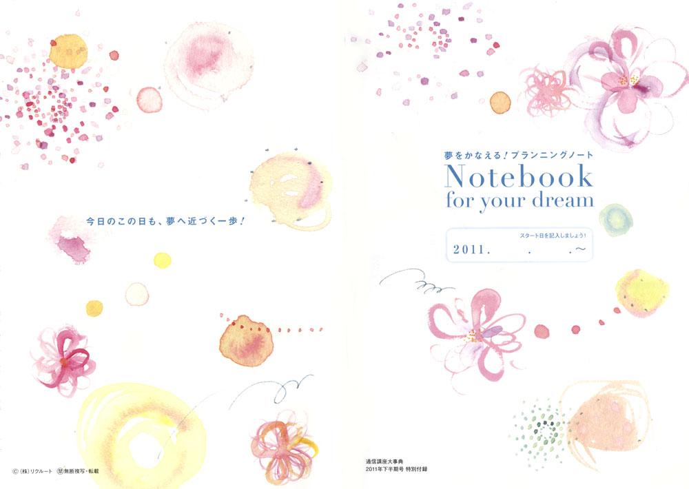 09_201104_notebook