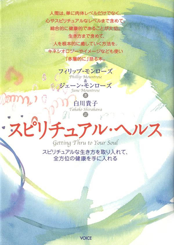 26_2008_book_spiritual