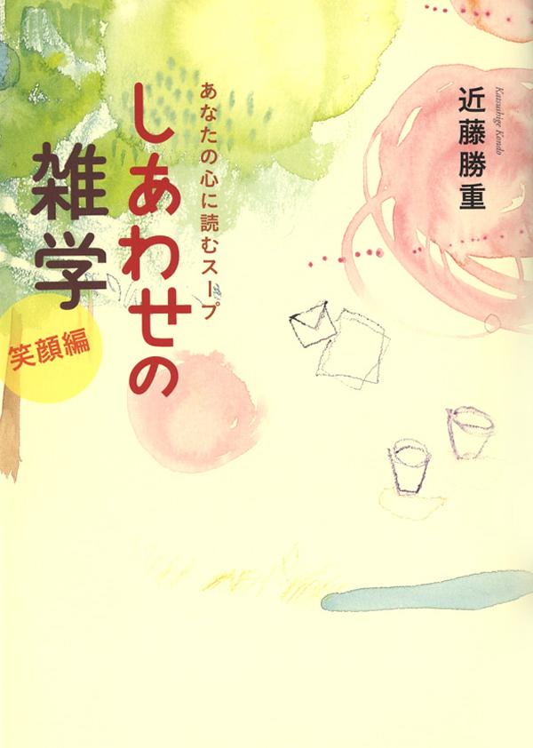 17_2007_book_siawasenozatugaku
