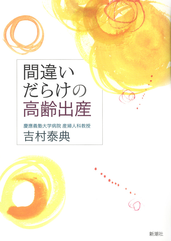 2013_book_matigaedarake