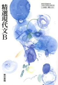 2014_book_seisenngendaiサムネール