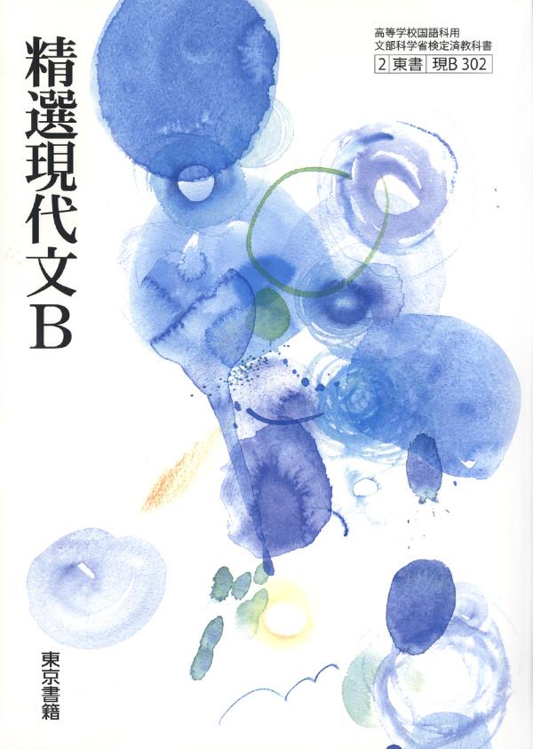 2014_book_seisenngendaibun