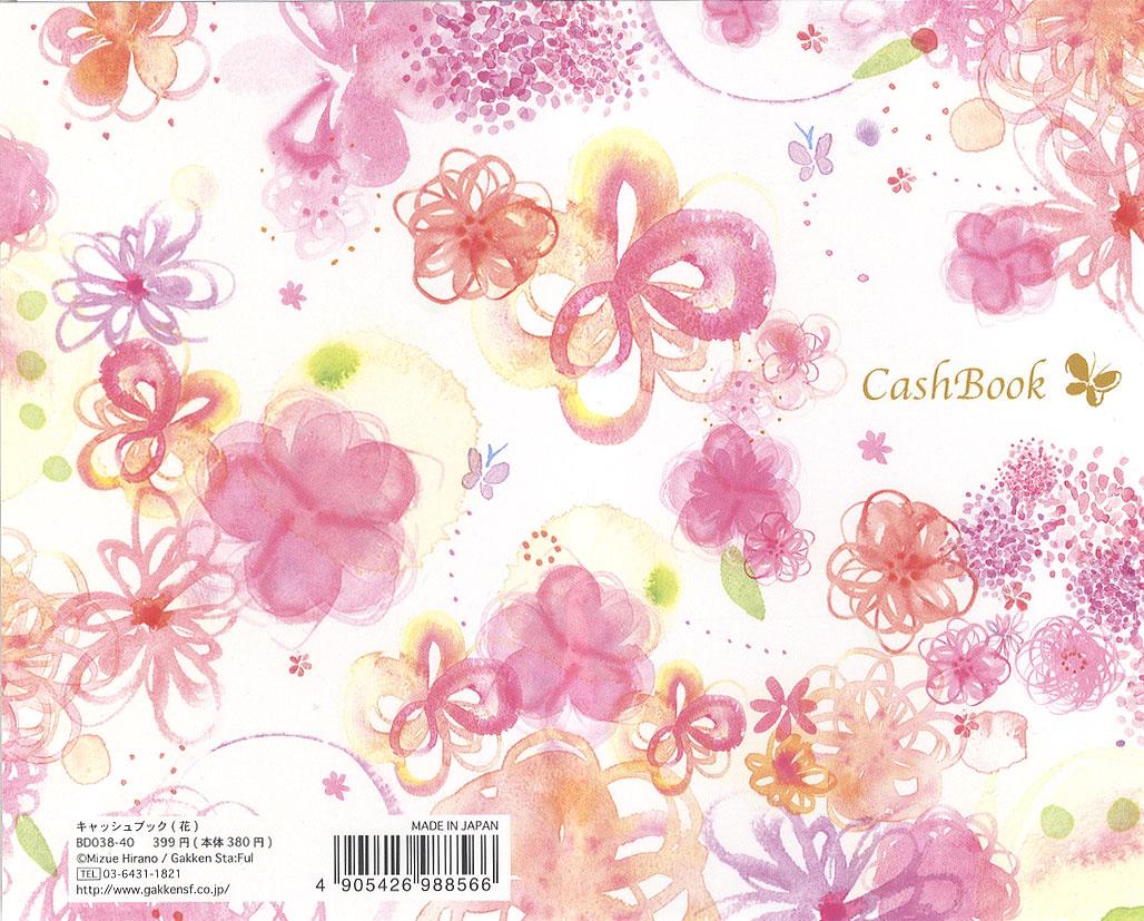 03_201202_cashbook01