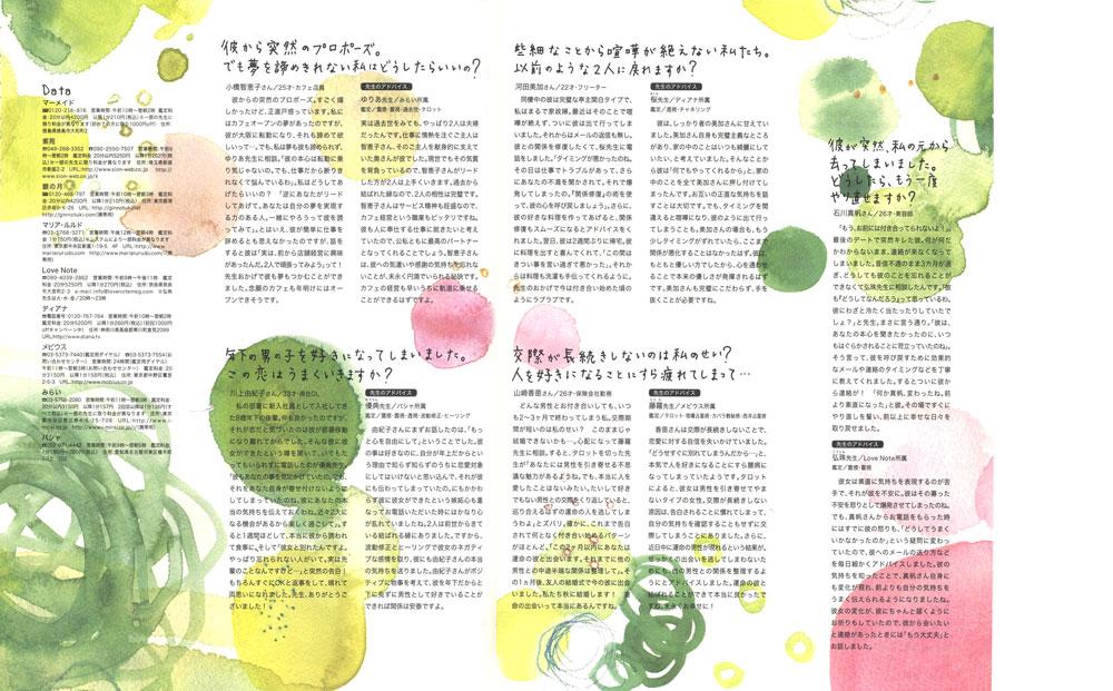 04_200508_unseijutu03