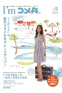 06_200801_komehyo_s