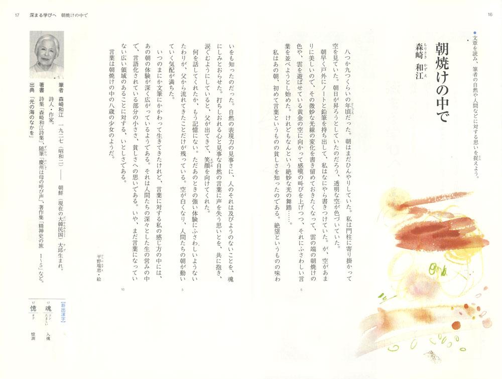 08_201104_mitsumura
