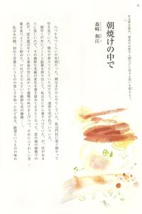 08_201104_mitsumura_s