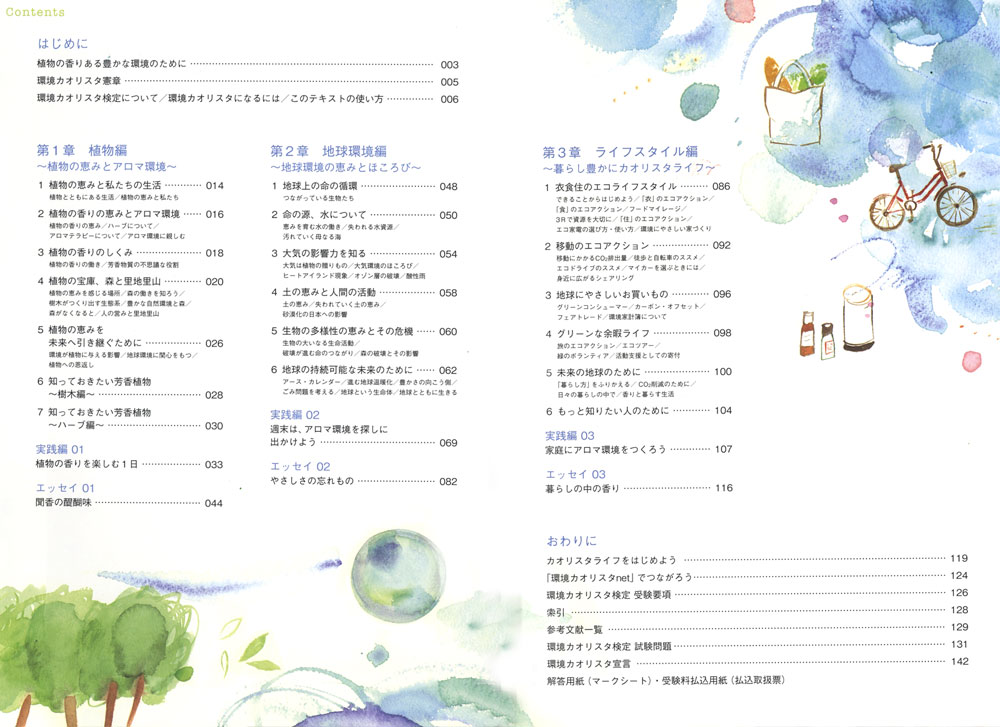 10_201106_kaorista_02