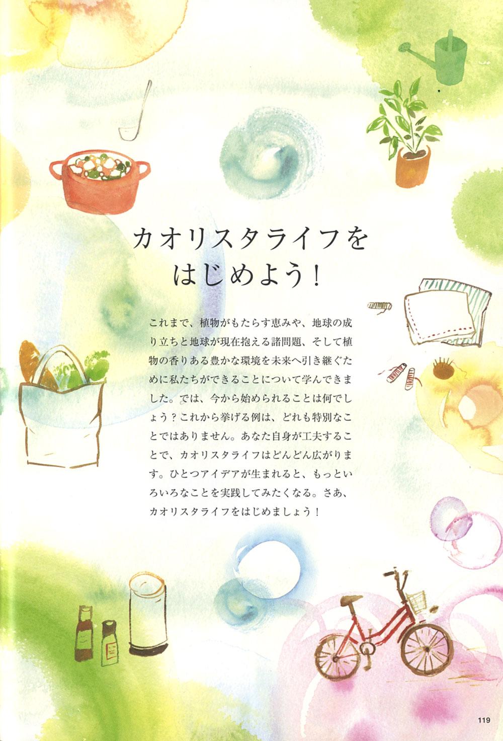 10_201106_kaorista_04