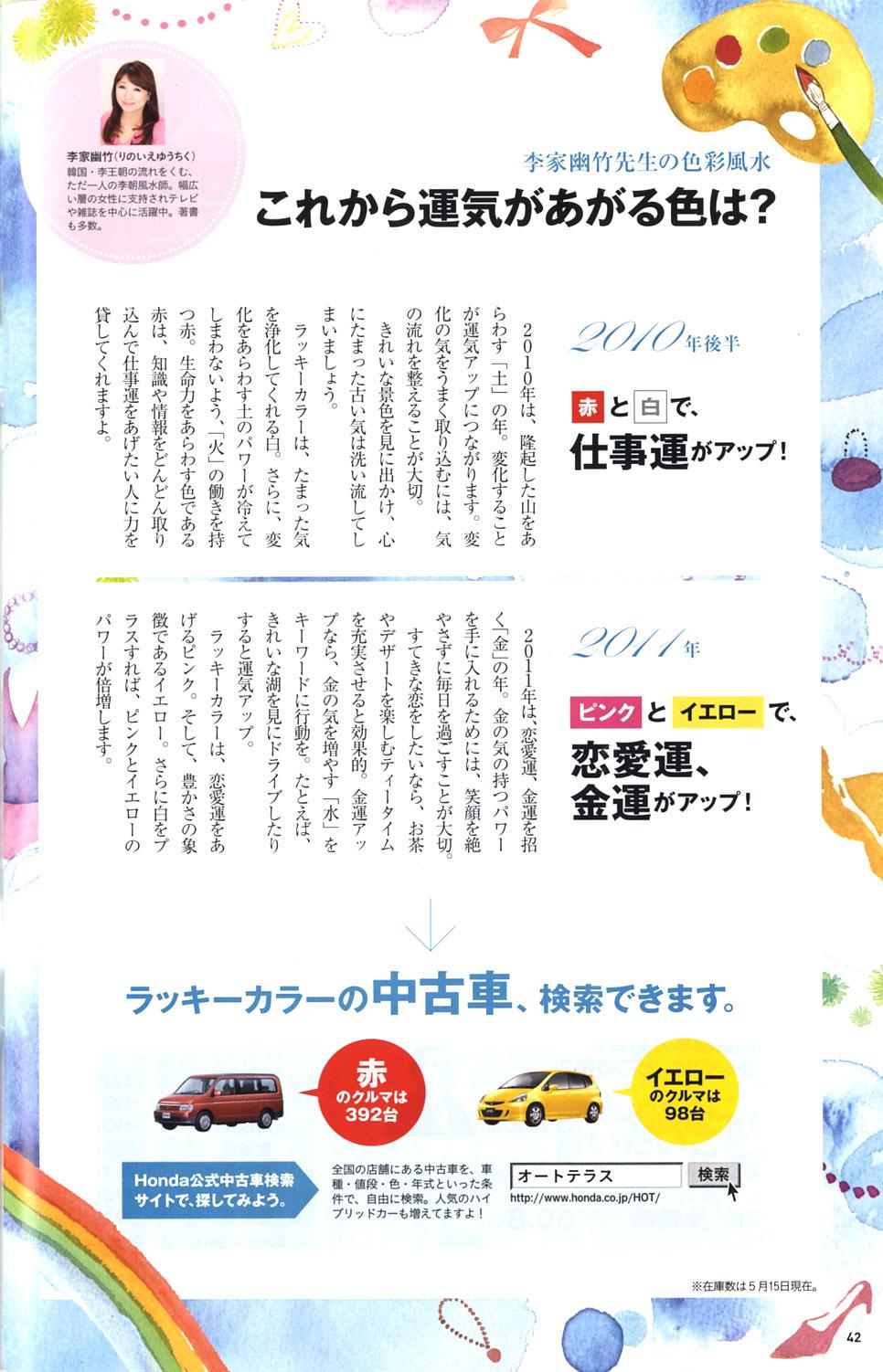 14_201007_hondamagazine