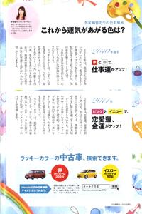 14_201007_hondamagazine_s