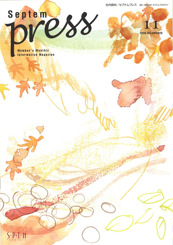 200811_septempress