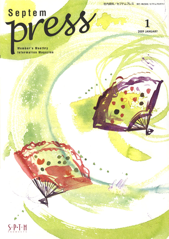 200901_septempress