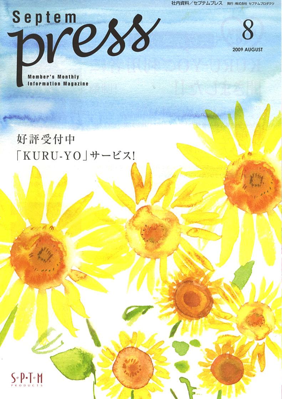 200908_septempress