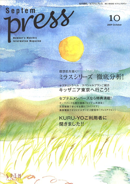 200910_septempress