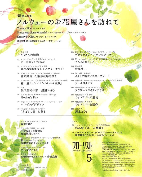 25_i_florist_201105_02