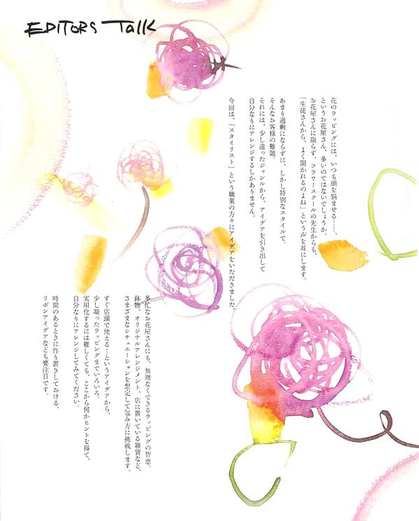 25_i_florist_201105_03