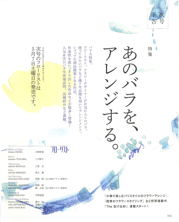 25_i_florist_201105_04