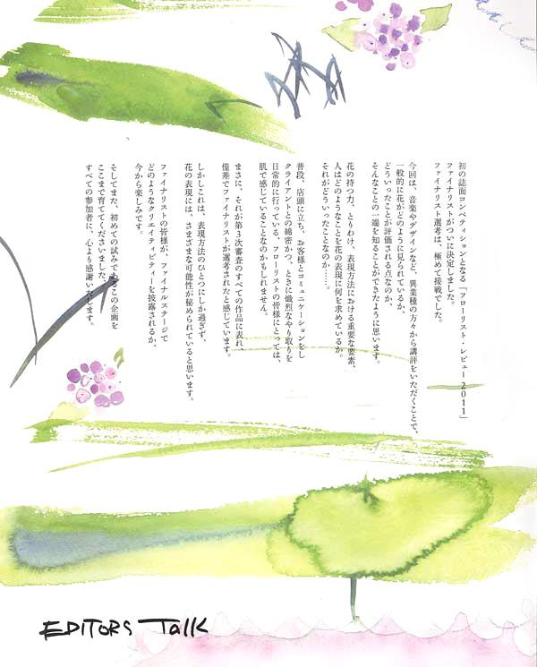 25_i_florist_201106_03