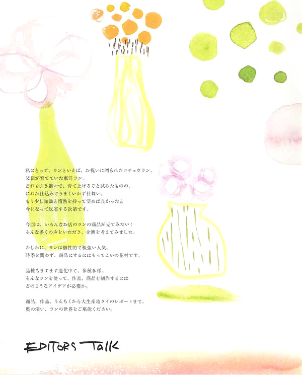 25_i_florist_201107_03