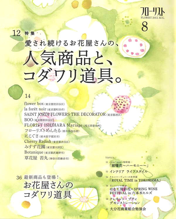 25_i_florist_201108_01