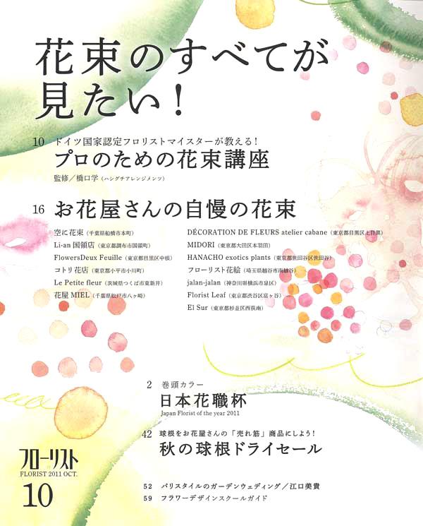 25_i_florist_201110_01