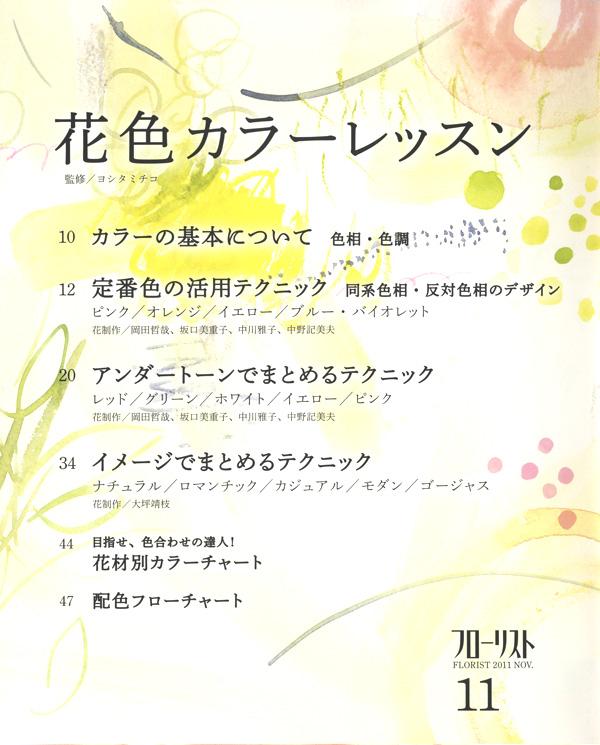 25_i_florist_201111_01