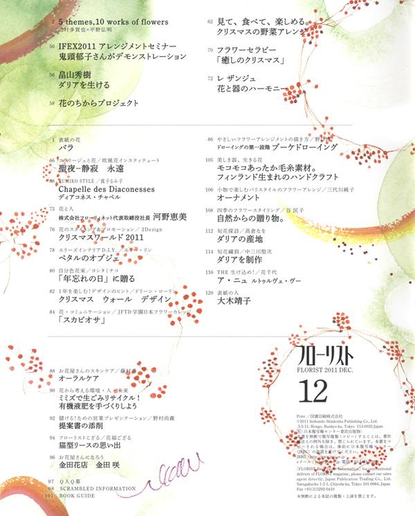 25_i_florist_201112_02