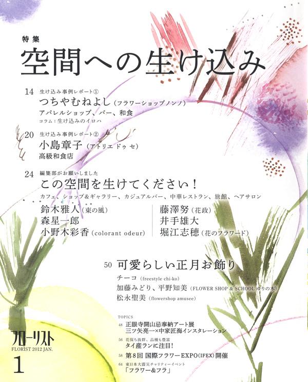 25_i_florist_201201_01