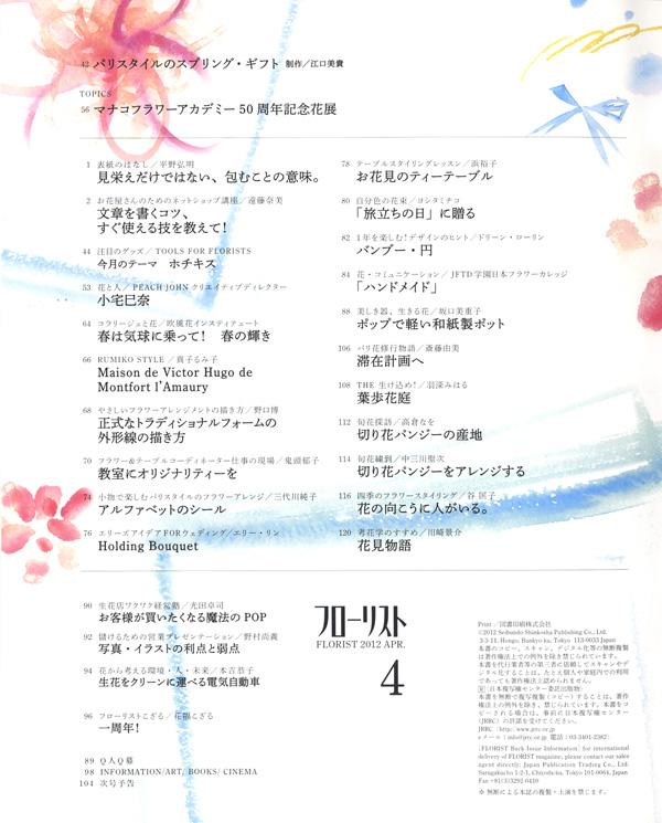25_i_florist_201204_02