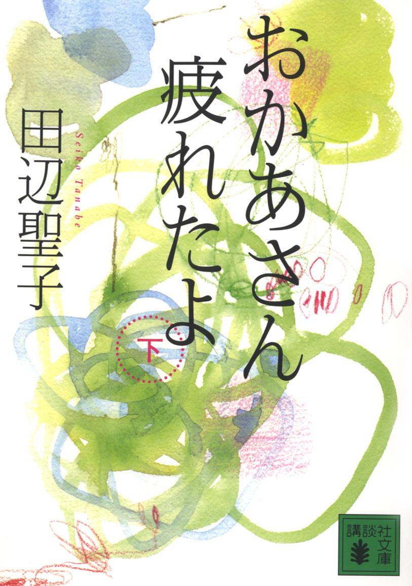 25_200808_bunko_okaasan_02