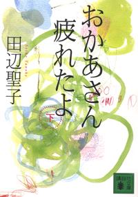 25_200808_bunko_okaasan_02_s