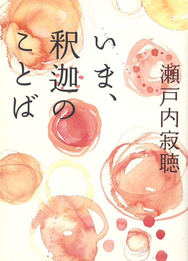 28_2008_book_imashakanokotoba