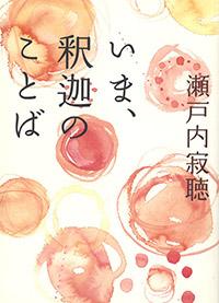28_2008_book_imashakanokotoba_thum