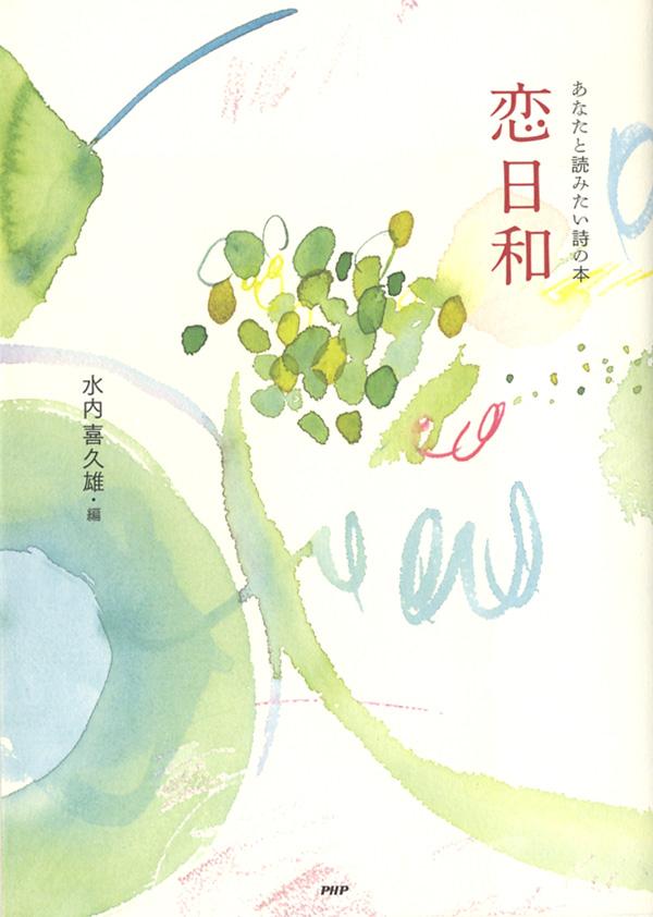 29_2008_book_koibiyori