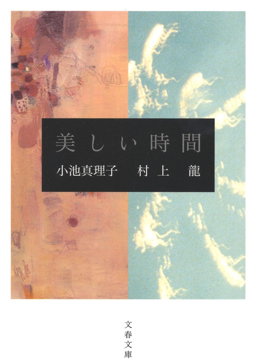 31_200810_bunko_utukushiijikan