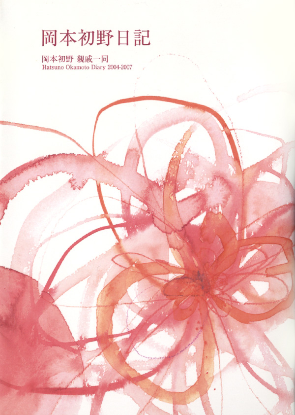 32_2009_book_okamoto