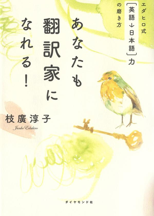 33_2009_book_anatamohonyakukani