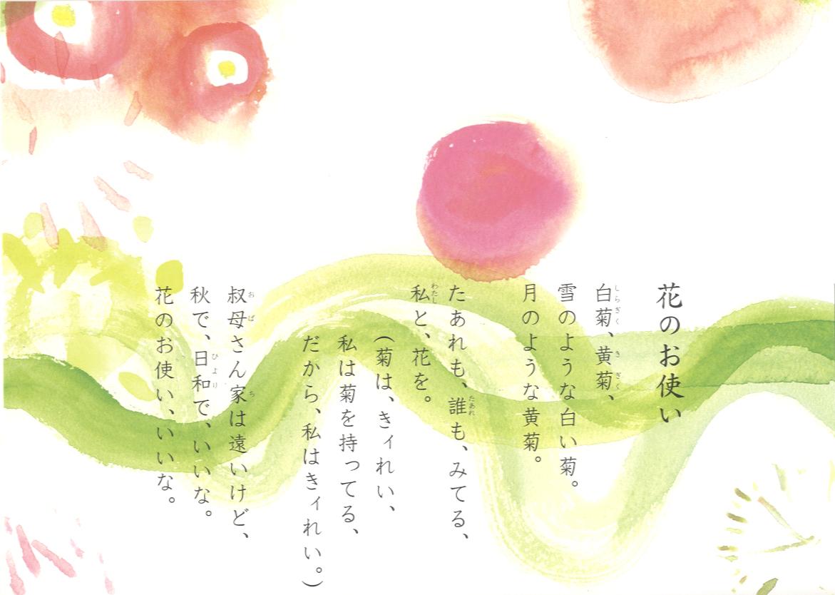 kaneko_10