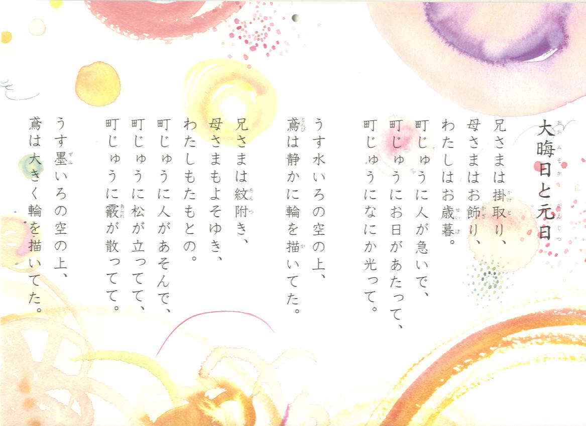 kaneko_12