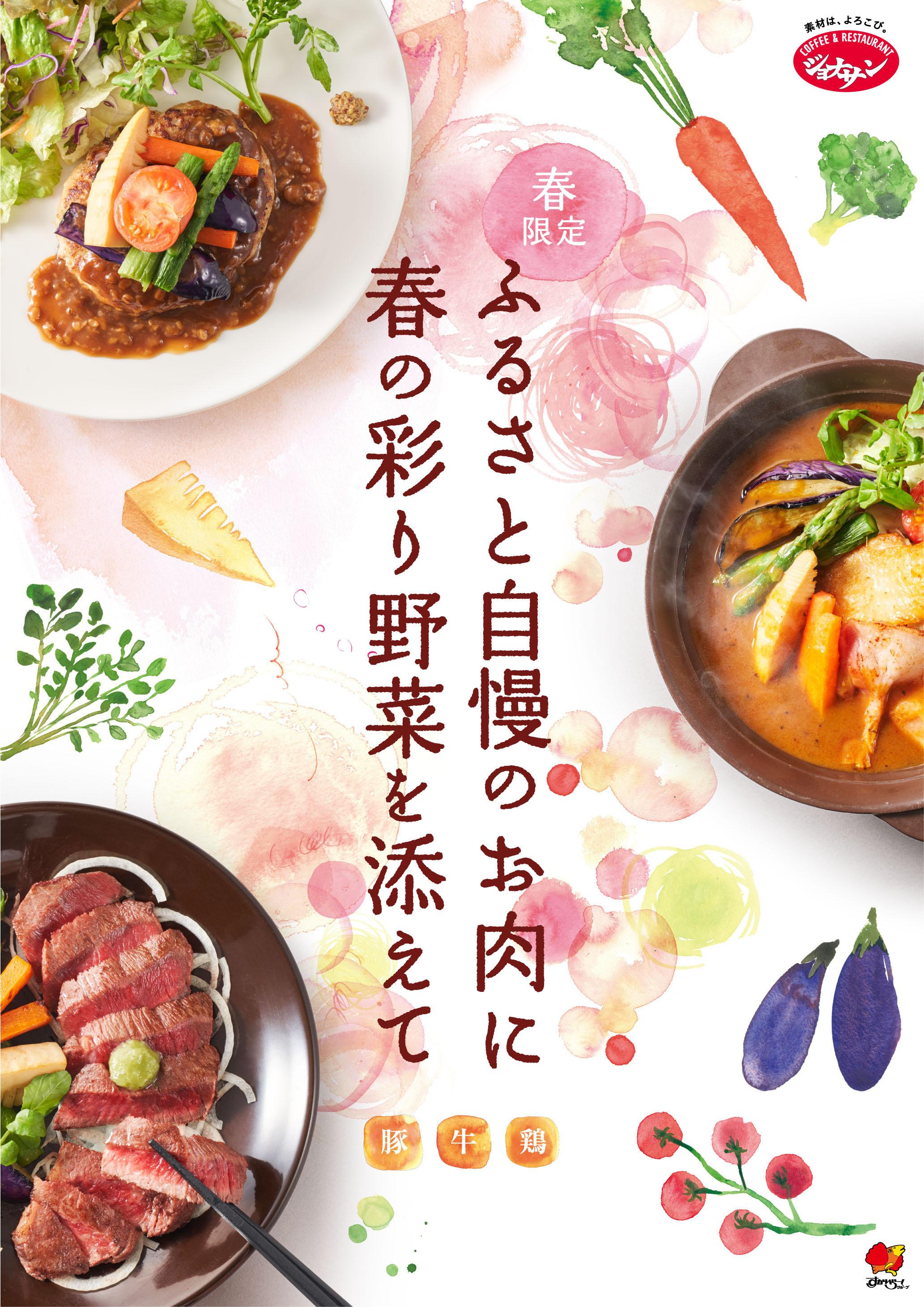 0213_js_通常店_B1_poster_nol